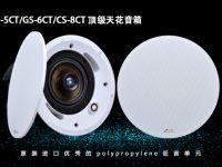 Thinuna GS-5CT/6CT/8CT 頂級同軸天花音箱