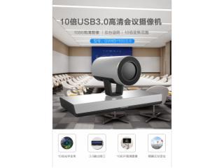 GVHD-10U2.0-鼎胜视点 10倍3.0高清直播摄像机视频会议系统网络摄像机