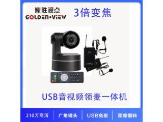 GV-3ULM-供应USB2.0网络高清音视频会议系统高清摄像头领夹麦