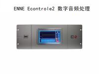ENNE Econtrole2 數字音頻處理