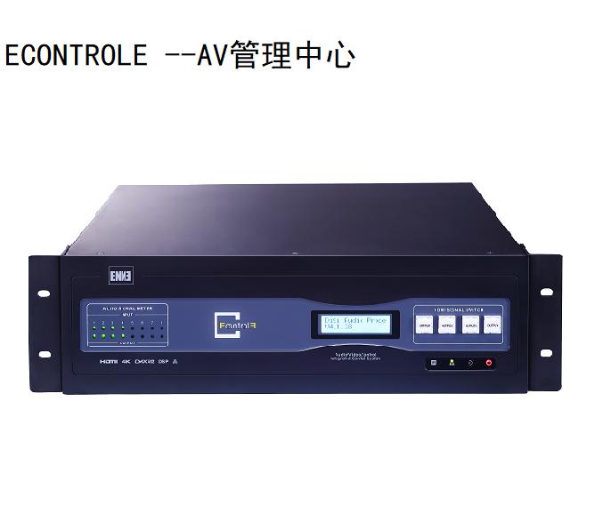 ENNE Econtrole 數字音視頻集成一體機
