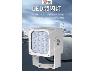 BOY-CXBG-PSH-16C 頻閃燈-LED頻閃燈(??悼睿?></a>                     <div class=