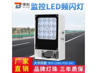 博陽BOY-CXBG-PSD-16C-LED頻閃燈(大華款)