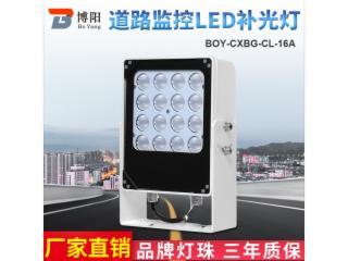 博陽BOY-CXBG-CLD-16A-LED補光燈(大華款)