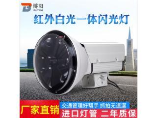 博陽BOY-CXBG-HBBS-300F-紅外白光一體爆閃燈