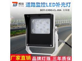 博陽BOY-CXBG-CL-08A-LED補光燈(大華款)