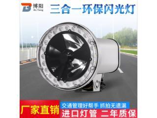 BOY-CXBG-PBBS-300FC-三合一環保閃光燈