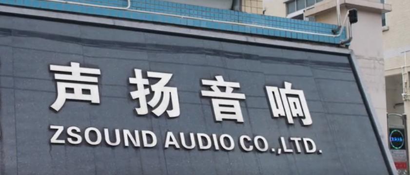 ZSOUND聲揚宣傳片2019