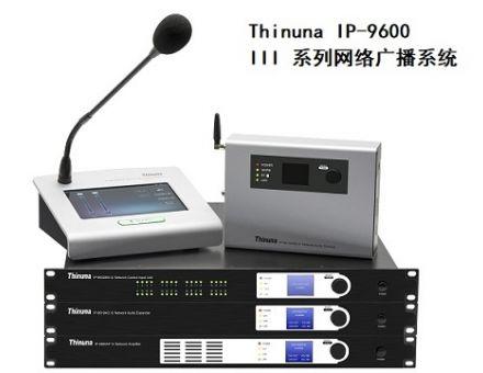 Thinuna IP-9600 III 系列網絡廣播系統