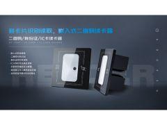 嵌入式微信動態二維碼IC卡讀卡器
