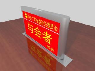 GTIM-R7-7寸液晶電子銘牌(升降型)