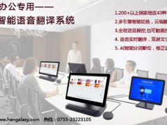 華光昱能AI智能雙屏語音翻譯系統