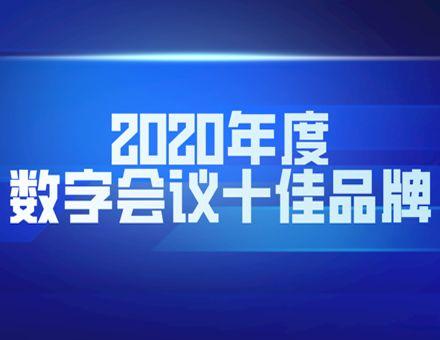 """可喜可贺!""""2020年度数字会议十佳品牌""""获奖名单揭晓!"""