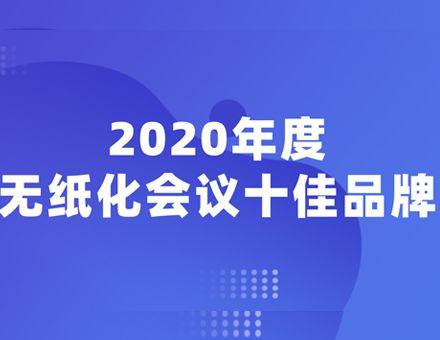 """喜讯!""""2020 年度无纸化会议十佳品牌 """"公布啦!"""