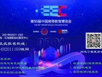 第56屆中國高等教育博覽會(2021年青島)