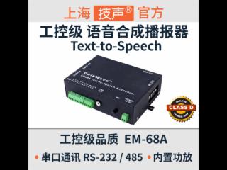 EM-68A-工控級語音合成播報器 中文語音合成 離線TTS 上海技聲EM-68A