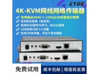 ZY-CKH501-B/J-4K-KVM网线传输器