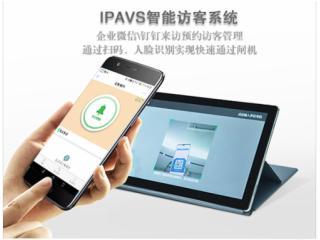 訪客管理系統-IPAVS智能訪客管理系統V3.0-融靖電子-enc-visitor圖片