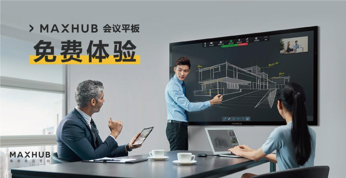 MAXHUB會議平板免費體驗