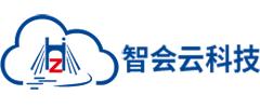 广州智会云科技有限公司