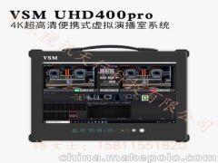 VSM虛擬高清校園電視臺-演播室設備