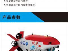 VR航空航天VR海洋館嘉年華VR文化科普教育主題館