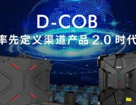 深德彩D-COB技术全球网络首发暨渠道招商圆满举办