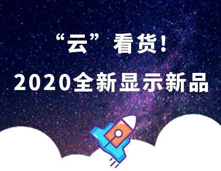 """""""云""""看貨!直擊""""音視頻集成在線展覽會""""2020全新顯示新品"""