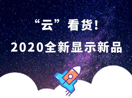 """直击""""音视频集成在线展览会""""2020全新显示新品"""