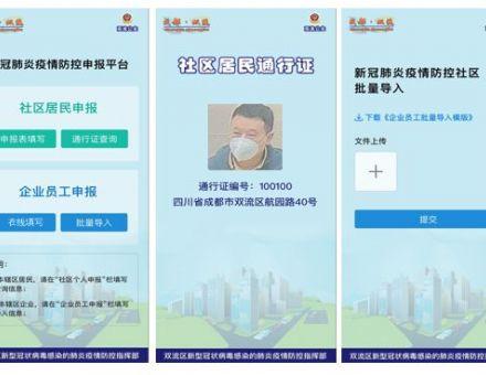 云天励飞三款防疫体育appbob官网入选国家人工智能标准化总体组推荐方案