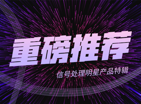 """""""音视频集成在线展会""""信号处理明星体育appbob官网特辑来了!"""