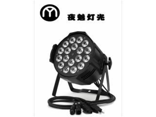 YM-18-18颗LED四合一帕灯