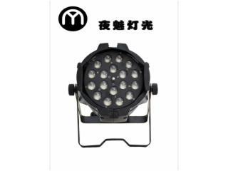 YM-18F-18顆LED四合一調焦帕燈