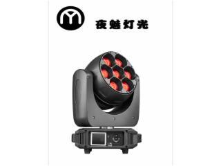 YM-7-7颗40W调焦染色四合一摇头灯