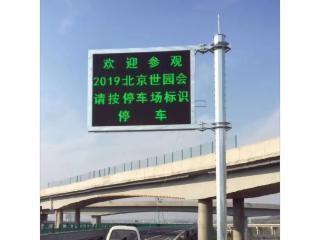 P16-交通led屏廠家 泰美 戶外交通led屏 P16 F桿道路交通LED屏