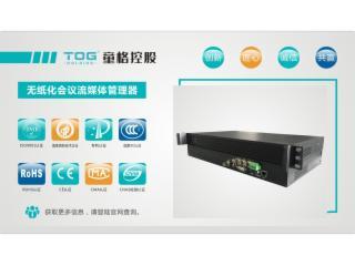 --無紙化會議系統流媒體服務器