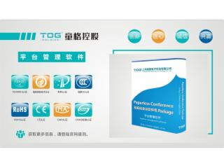 --無紙化會議服務器軟件