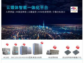 SMC-云媒體智能一體化平臺