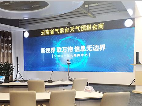 MICS全域可視化云平臺助云南省氣象局打造智慧氣象指揮中心