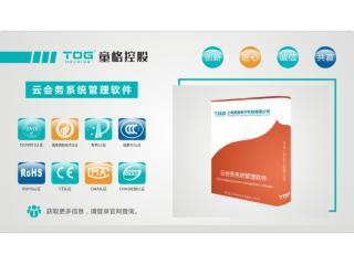--云会务系统管理软件