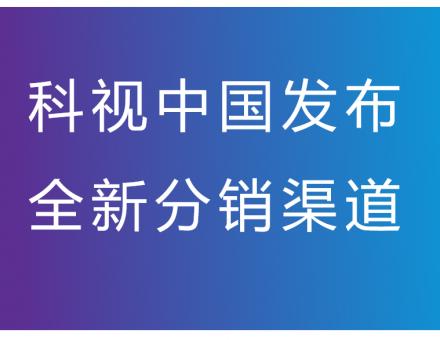 携手多家商业伙伴,科视在中国采用全新分销渠道