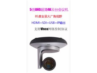 NK-UHDC12004K12X-12倍800萬會議攝像機