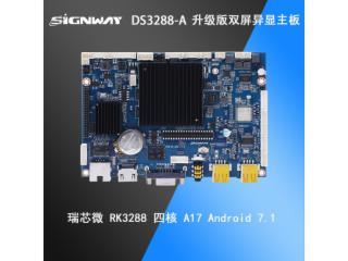 DS3288-A RK3288-升級版雙屏異顯安卓智能主板DS3288-A