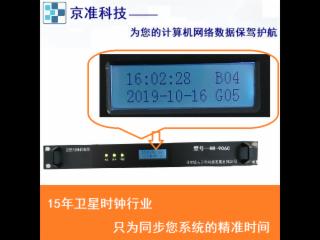HR-901GB-NTP网络时间服务器