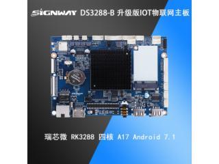 DS3288-B RK3288-升級版IOT物聯網智能主板 DS3288-B
