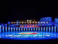 中國北京世界園藝博覽會·媯汭劇場演出擴聲