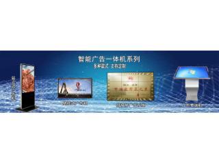 广告机-数字标牌立式广告机,数字标牌壁挂广告机,落地立式广告机,壁挂液晶广告机