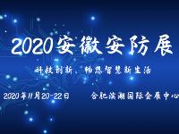 2020全国安防展|2020安徽安防展|2020安防展