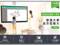 安道集团扎根教育科技14载,开启智慧校园新篇章