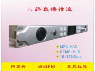QY-CODER-專業音頻網絡編碼器